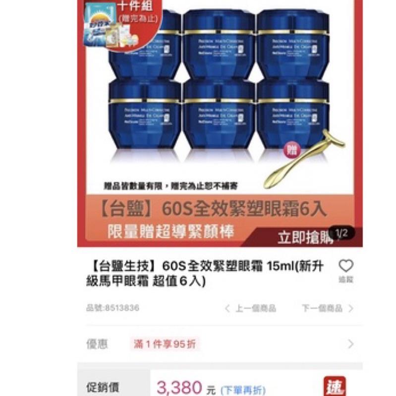 【台鹽生技】60S全效緊塑眼霜 15ml(新升級馬甲眼霜)