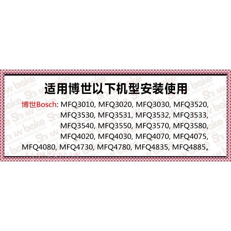 Bosch/ 電動打蛋器配件不銹鋼12線棒打蛋頭 MFQ4020/4030通用