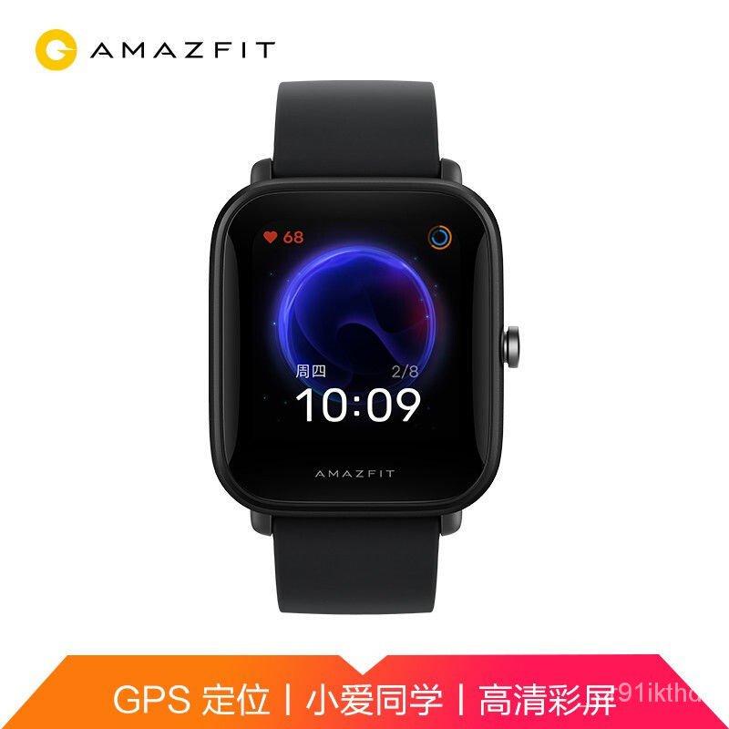 華米原廠Amazfit Bip U Pro升級版健康運動心率智慧手錶 |小米手環家族|禮物