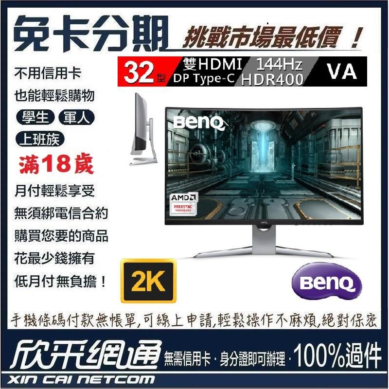 BenQ EX3203R 32型 2K HDR  144Hz 曲面電競螢幕 學生分期 無卡分期 免卡分期 【最好過件區】