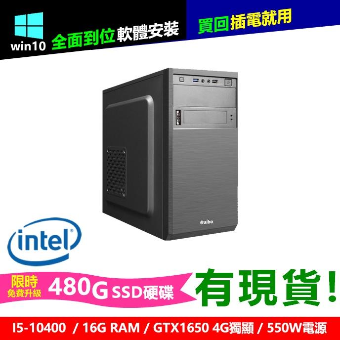 全新I5+GTX1650 4G獨顯主機雙系統16G/480G/550W高階3D遊戲繪圖可刷卡分期限量!有現貨!