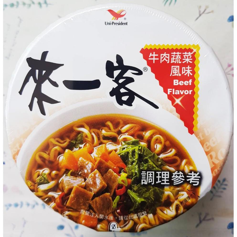 來一客杯麵牛肉蔬菜風味65G(效期:2021年4月10號)市價25元特價22元