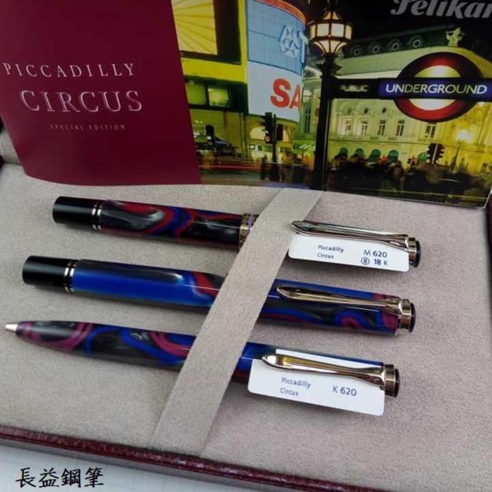 德國 百利金 Pelikan piccadilly circus M620 皮卡地里圓環 鋼筆/鋼珠筆/原子筆【長益】