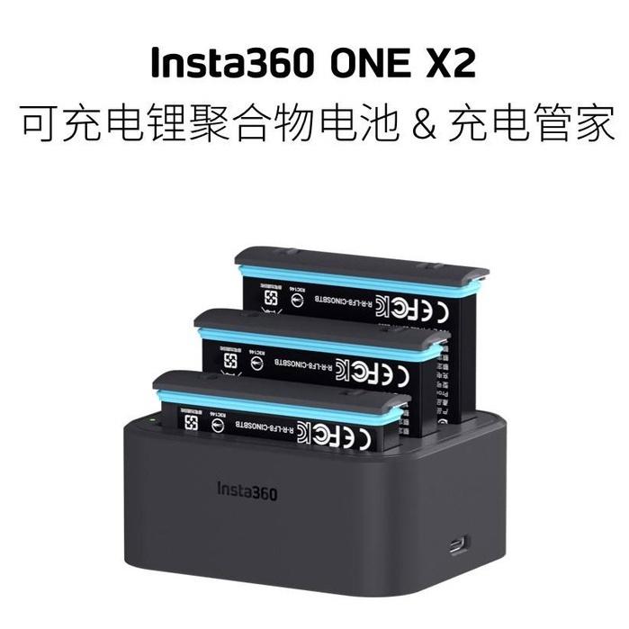 Insta360 ONE X2 原廠防水鋰電池  1630mah電池 充電管家 三充充電座 原裝配件