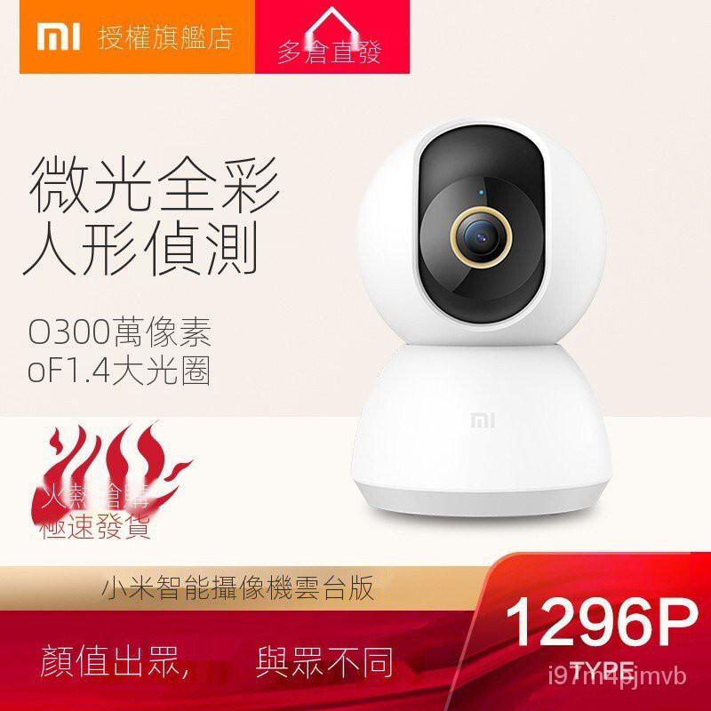 小米(MI) 攝像頭雲台版2K 監控器 家用高清1296P 無線wifi手機遠程監控紅外夜視攝像頭