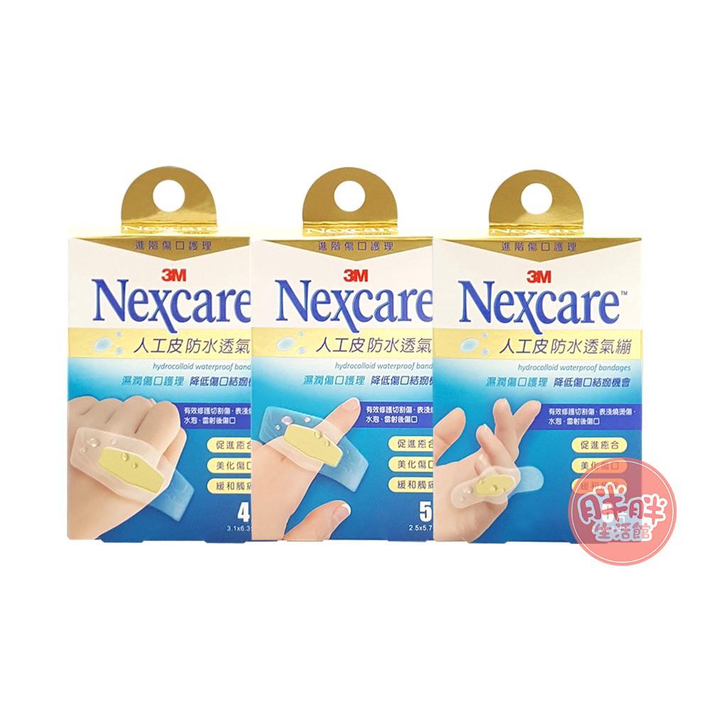 3M Nexcare 人工皮防水透氣繃 4片/5片/6片 水凝膠透氣繃 人工皮水膠體 ok繃 防水繃  【胖胖生活館】