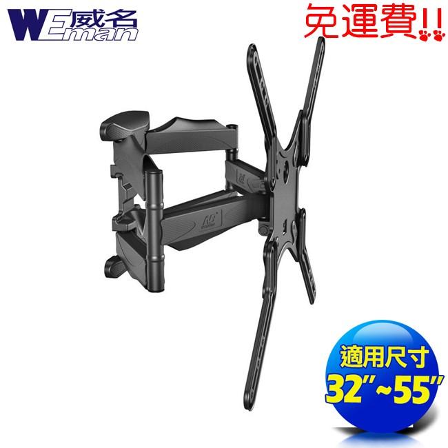 【威名】32~55吋液晶電視P系列手臂架(雙臂)