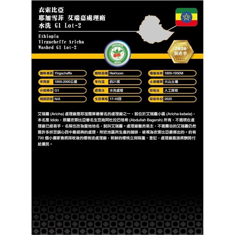 生豆專區🚩㊙️持續熱銷  衣索比亞耶加雪菲 艾瑞嘉G1 水洗日曬