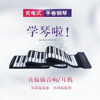 (現貨新品)手卷鋼琴88鍵加厚專業版MIDI軟鍵盤摺疊模擬成人練習便攜式電子琴