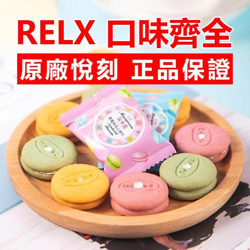 RELX 悅刻一代 悅克糖果 悦克 悅客 銳刻 多種新口味relx relax悦刻  re lx悦克 悅客 銳刻lana