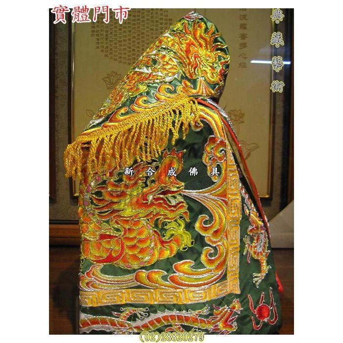 新合成佛具繡莊 綠色8寸8 1尺3神穿含奉帽 手工 平繡 金蔥+銀蔥 雙龍吐水雙龍搶珠 招財 神衣 神明衣 龍袍 披風