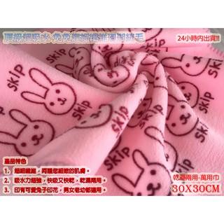 現貨商品<現時特價-限購50條> 可愛兔子 強力吸水毛巾 30X30CM超細纖維抹布 擦拭 擦車布 廚房抹布 洗澡 新北市