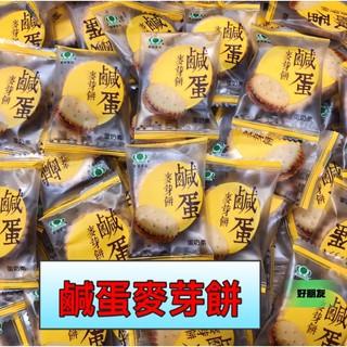 鹹蛋麥芽餅💥鹹蛋麥芽餅乾💥麥芽餅💥昇田麥芽餅💥昇田 新北市