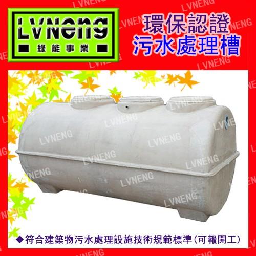 【綠能倉庫】【認證】污水處理槽 DFF-030 預鑄式 30人份 FRP 玻璃纖維 環保化糞池 汙水處理槽 (桃園)
