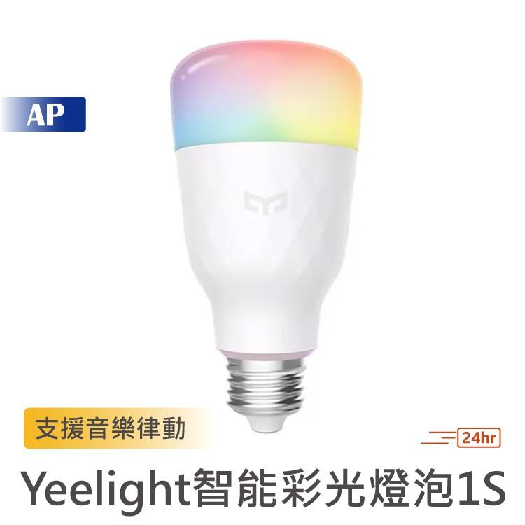 Yeelight 智能彩光燈泡1S 支援蘋果HomeKit 燈泡 彩光燈泡 小米有品 色溫版 小米 原廠正品 台灣出貨