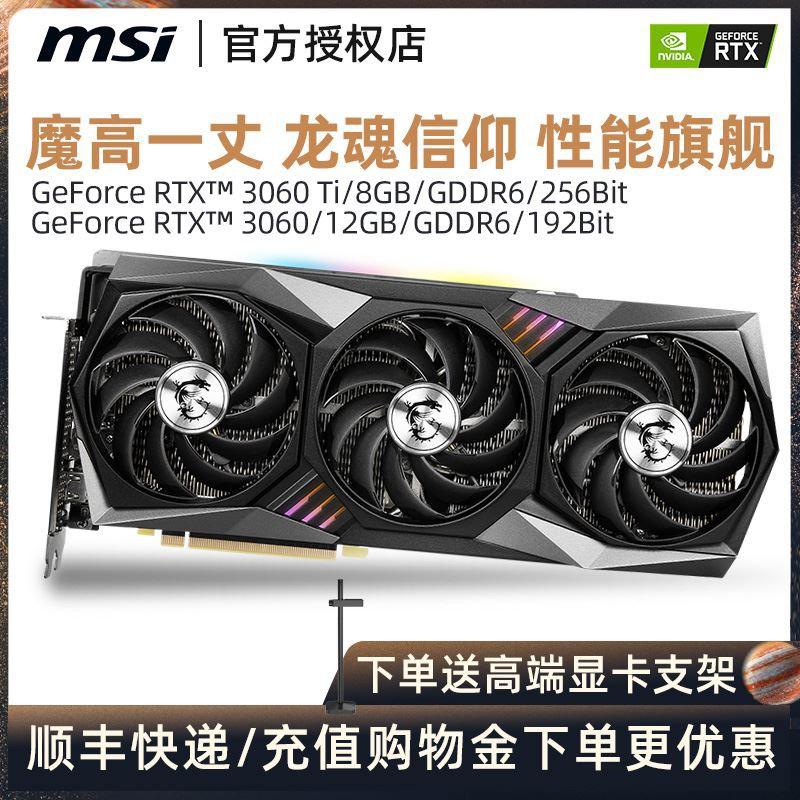 順豐微星RTX3060 GAMING 12G/RTX2060魔龍Z萬圖師OC高端遊戲顯卡