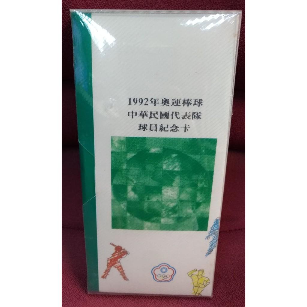 全新未拆封1992年奧運棒球中華民國代表隊球員紀念卡