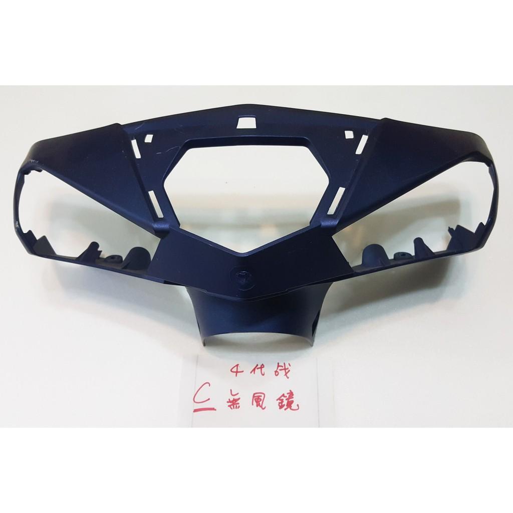 【二手】山葉 YAMAHA 原廠 2UB 四代勁戰 4代戰 125 手把蓋 手把前蓋 龍頭殼 龍頭蓋