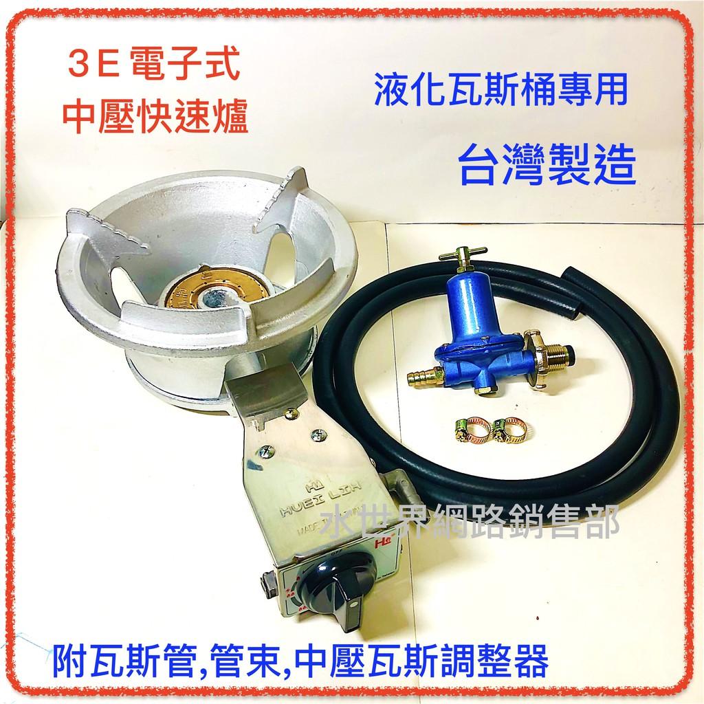 3E電子式快速爐 單口爐 附5呎(約150公分)瓦斯管 2管束 瓦斯調整器 快炒爐 瓦斯桶專用 中壓 台灣製造 瓦斯爐