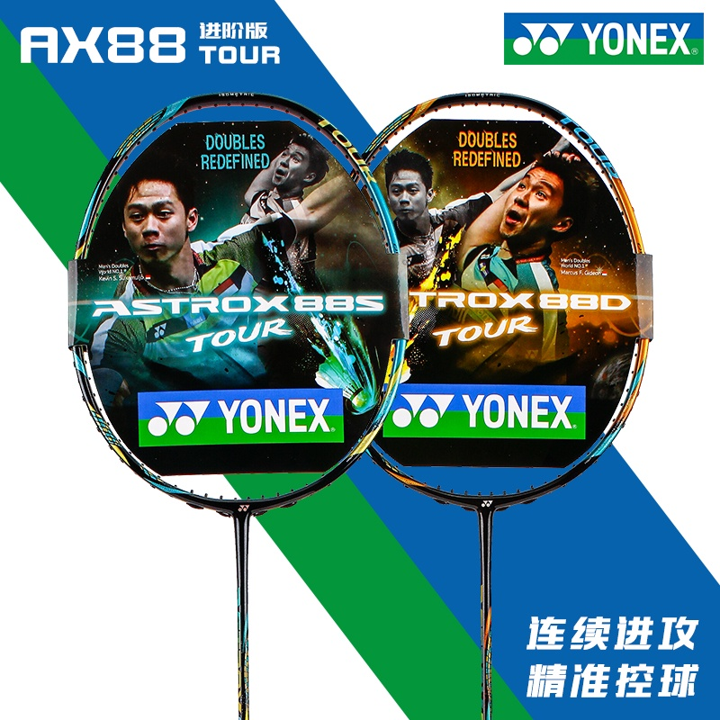 →真Yonex尤尼克斯YY 天斧88D-tour pro 88S羽毛球拍強攻日本CH正品