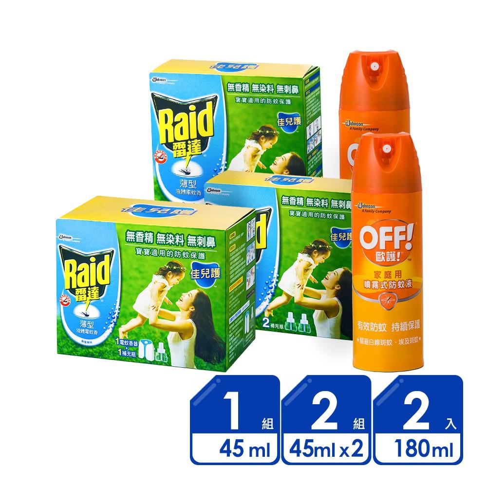 雷達 寶貝防蚊超值組(佳兒護薄型液體電蚊香器45mlx1+補充瓶45mlx4入+歐護噴霧式防蚊液180mlx2)