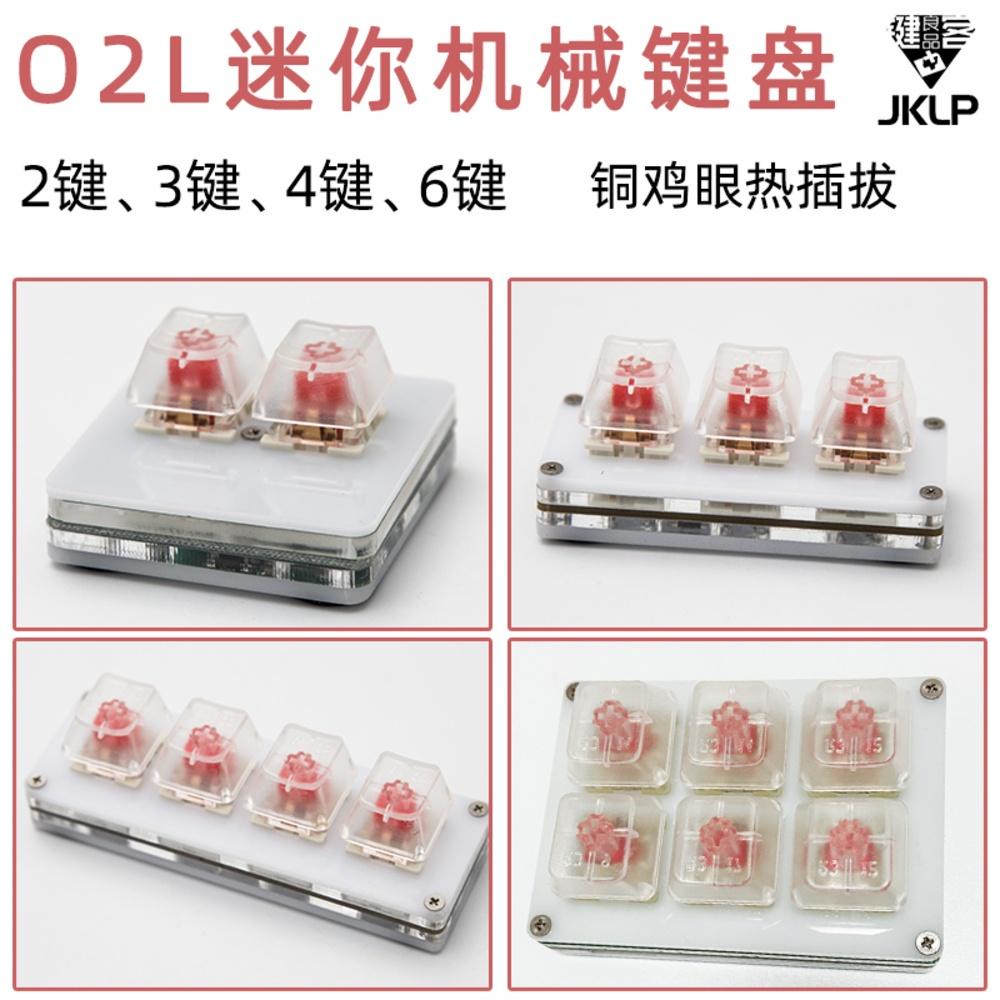 osu小鍵盤2鍵3鍵4鍵6鍵機械鍵盤自定義全鍵位按鍵熱插拔複製粘貼迷你機械鍵盤/小鍵盤/觸盤/音遊鍵盤/osu鍵盤/外接