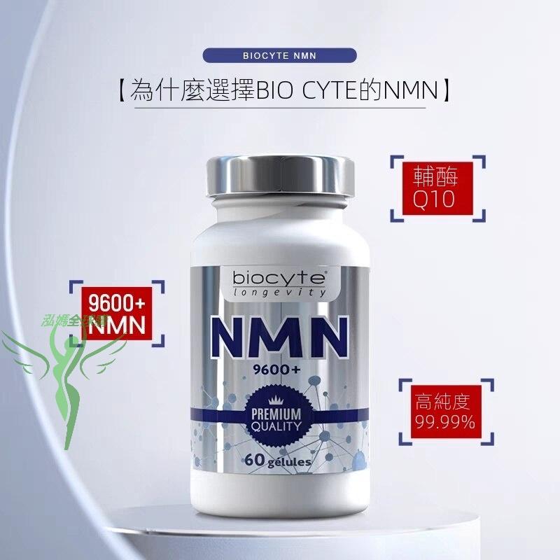 🔥現🔥法國原裝正品 2021年新品 BIOCYTE複合型NMN9600+膠囊 高純度 輔酶Q10🔥沫沫の優選🔥