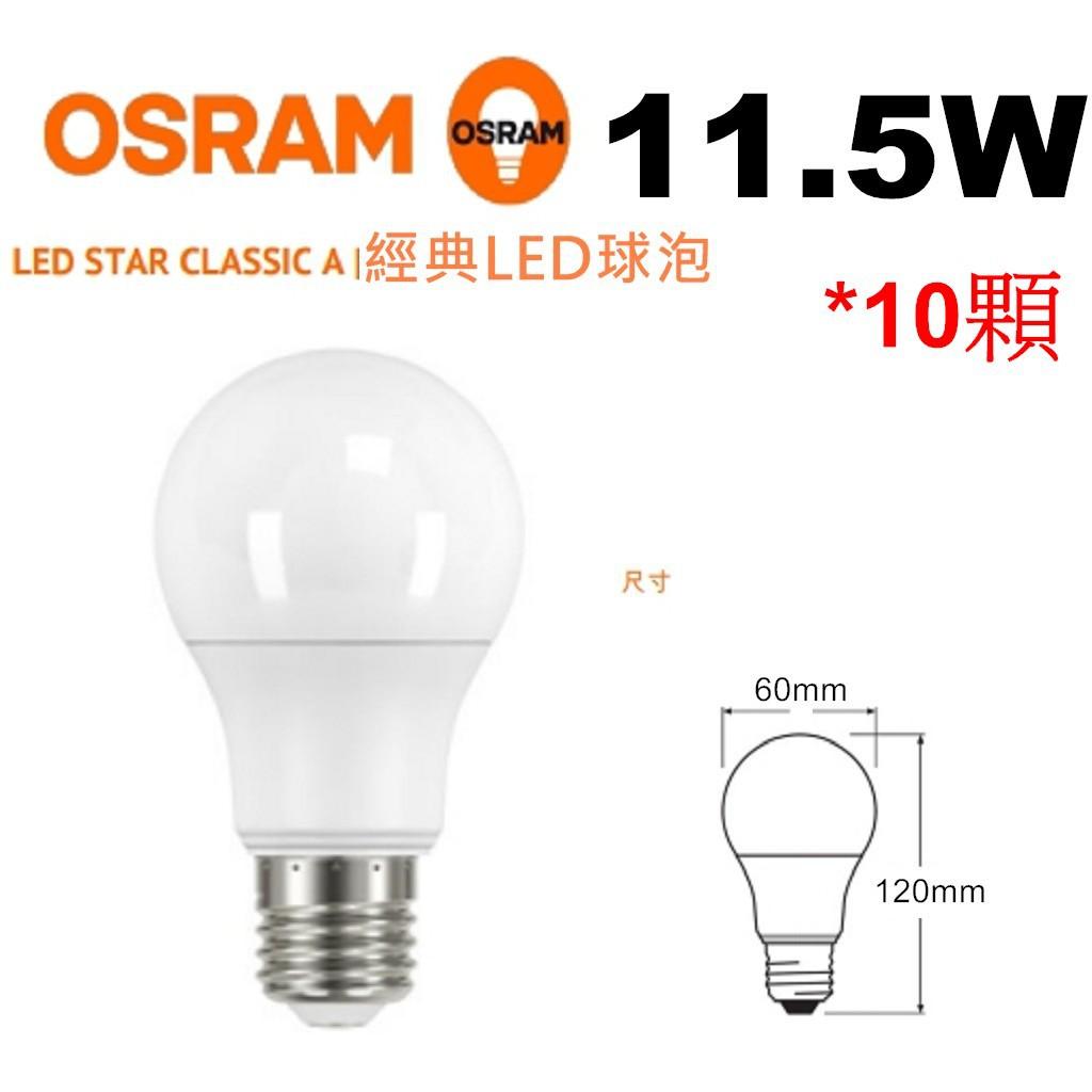 OSRAM 歐司朗10顆/組~ 11.5W 星亮 經典LED球泡 燈泡 白光6500K.黃光3000K 全電壓 開發票