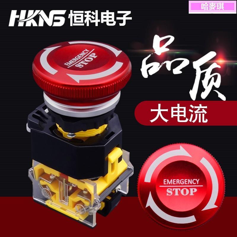 廠家直銷量大優惠金屬大電流紅色蘑菇頭帶箭頭急停按鈕開關M22mm標識STOP 1開1閉