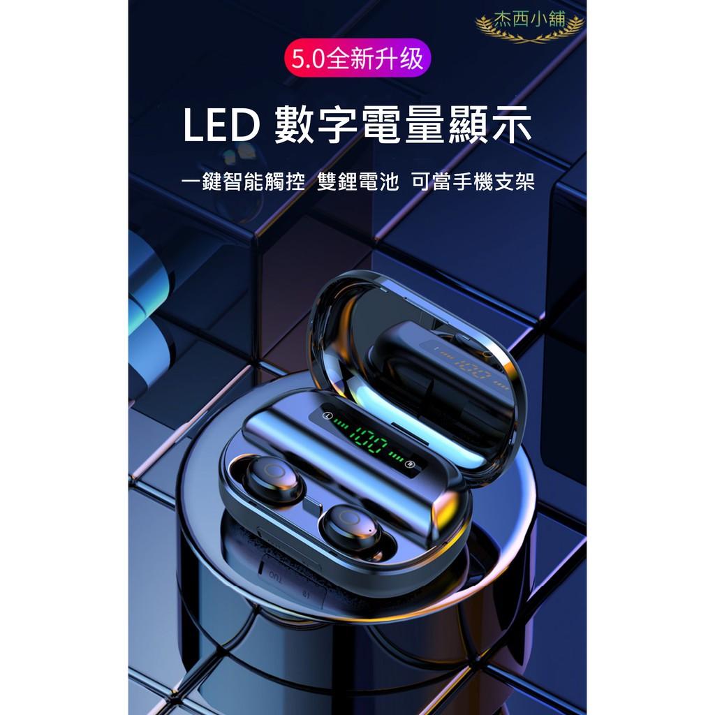 ★杰西小舖★Amoi夏新 V11 無線藍芽耳機 藍牙5.0 一鍵智能觸控 HIFI音質 8D環繞立體聲 自動配對