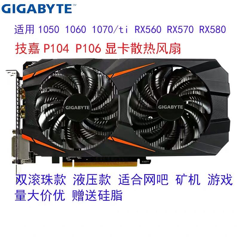 技嘉P106 GTX1060 1050ti 1070 1080顯卡風扇溫控 85mm直徑