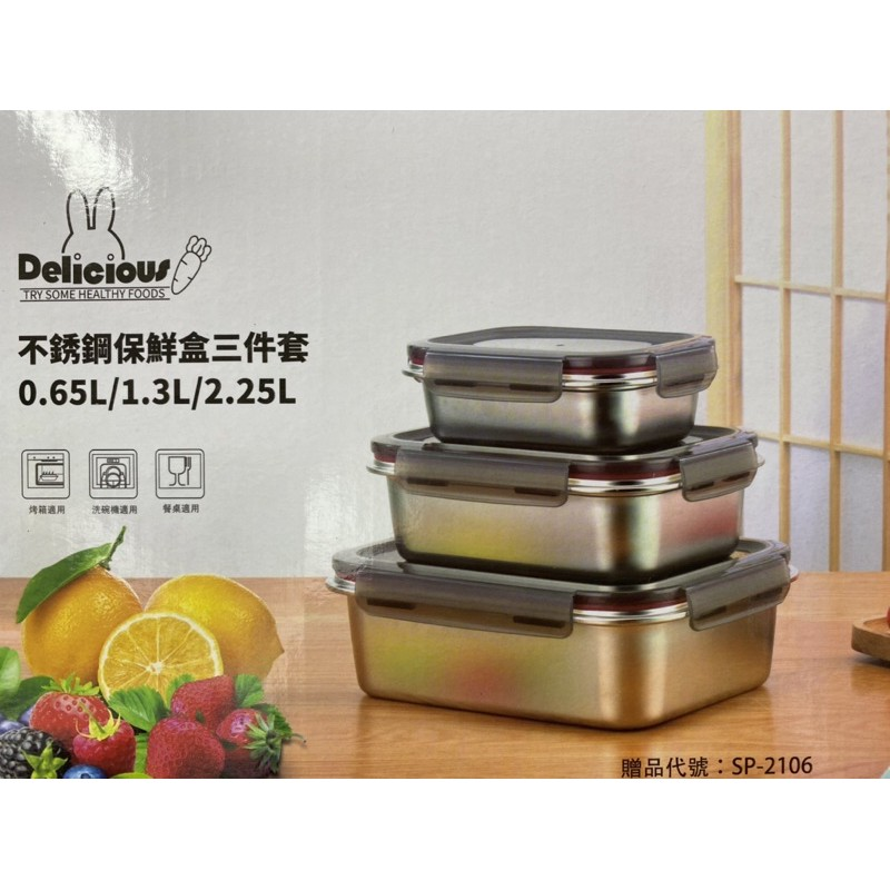 不鏽鋼保鮮盒三件套SP-2106