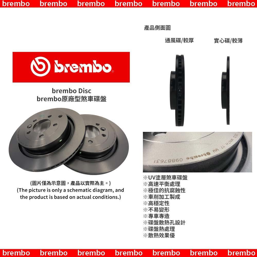 brembo C-CLASS C180 C200 C250 C300 C350 W204 賓士 煞車碟盤平面碟盤劃線碟盤