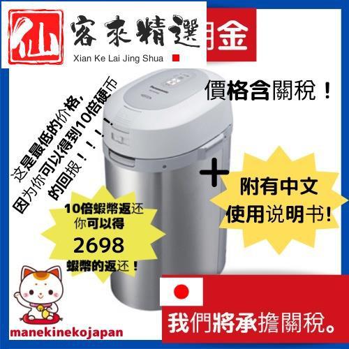 🔥台灣現貨,全場免運🔥Panasonic MS-N53XD 溫風式廚餘處理機 廚餘機 含稅空運直送 日本 國際