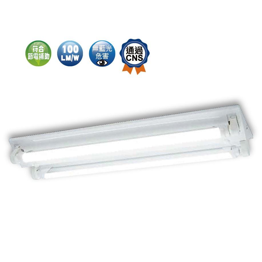 附發票 可刷卡 舞光 LED 4尺 2尺 T8 單管 雙管 山型燈 LED-4243 附燈管 吸頂燈 山形燈