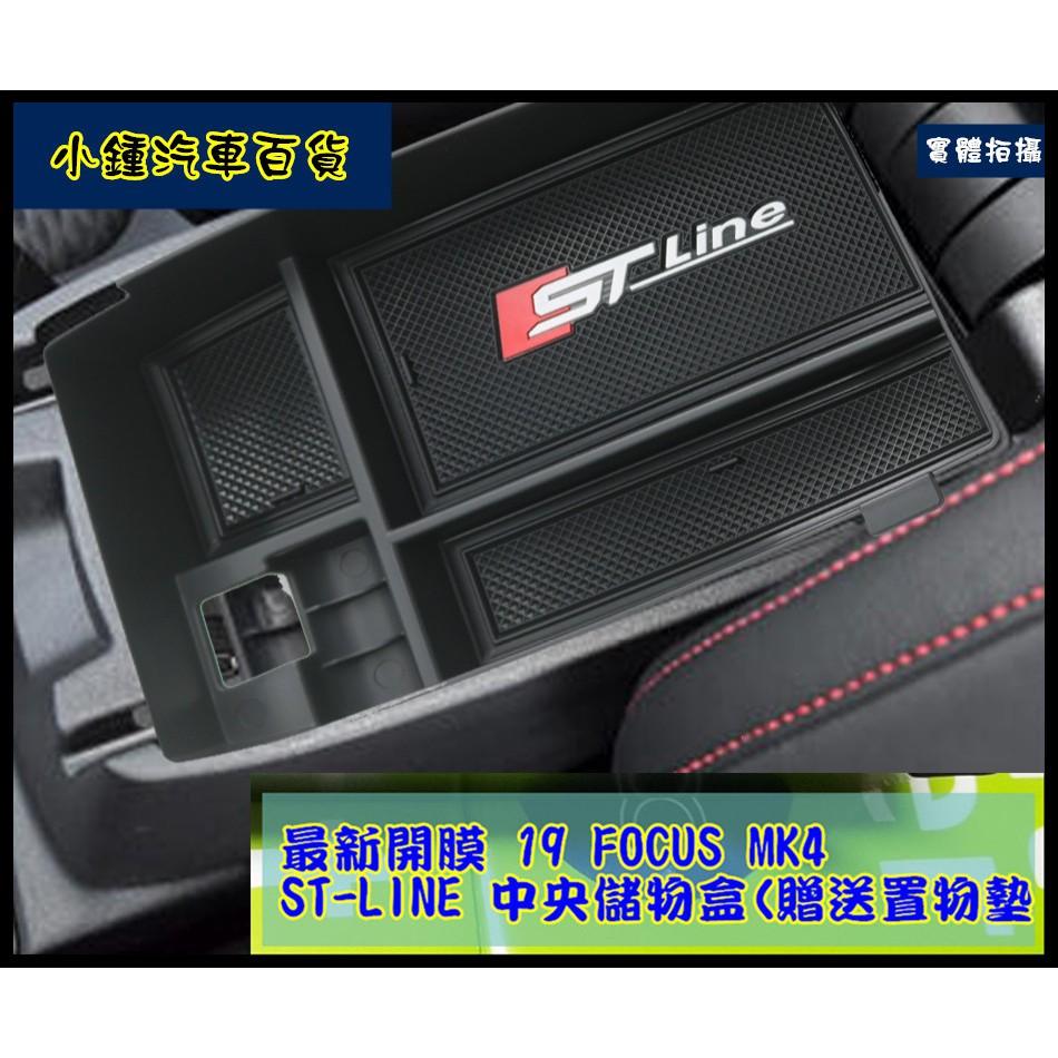 【現貨】 Focus Mk4 / KUGA ST Line【加厚款】中央扶手盒 不會擋住USB 分格收納 中央置物盒
