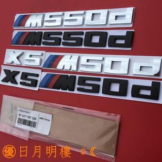 BMW 字標 側標 m標 車標 X6 M550d X5 50D M50D 550 M POWER 尾標