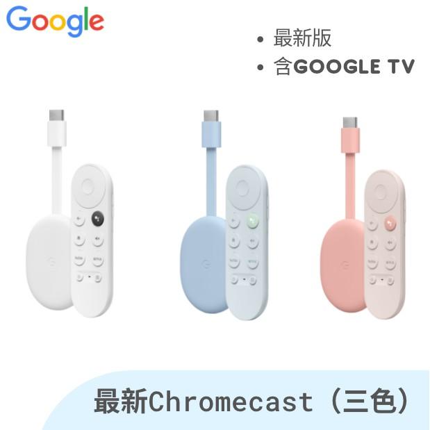 |現貨|美國直購 最新款 Google Chromcast Google TV 4K HDR