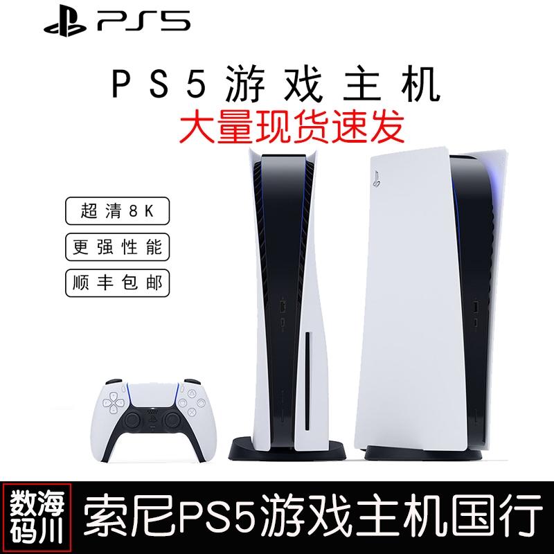 現貨SONY主機國行PS5主機索尼PlayStation5電視遊戲機超高清光碟機
