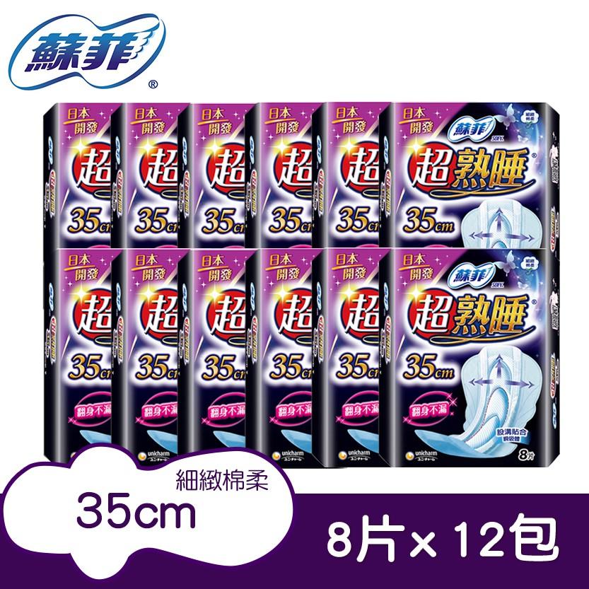 蘇菲 超熟睡 細緻棉柔 35cm (8片 x 12包/組)【滿額贈】│嬌聯官方旗艦店