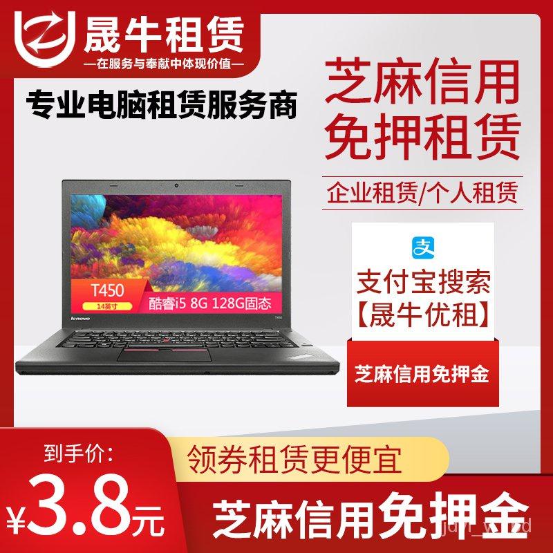 租賃聯想ThinkPad T450 / 出租借商務辦公二手筆記本電腦免押金 TDN0