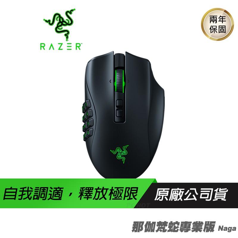 RAZER 雷蛇 Naga Pro 那伽梵蛇專業版 無線電競滑鼠  20000dpi/光軸/可更換側板/20可編成按鍵/