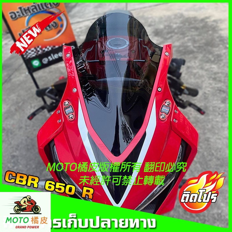 Moto橘皮 CBR650R 加高風鏡 cbr650f cbr500r cbr150r NINJA650 R6