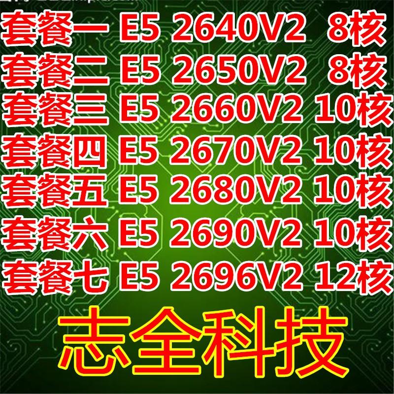【平價好貨】【散熱器】Intel 至強E5-2650 V2 2660 2670 2696 E5-2680V2 2690