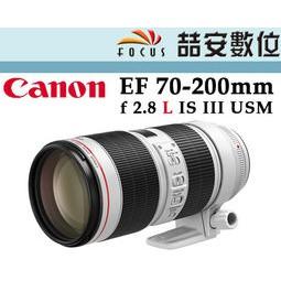 《喆安數位》CANON EF 70-200mm F2.8 L IS III USM 小白3 小白三 平輸 一年保固