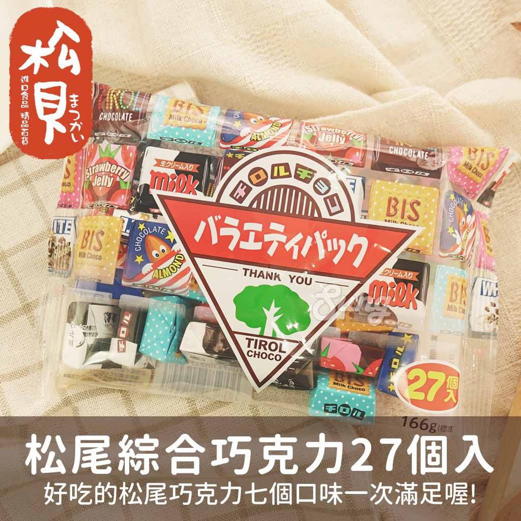 《松貝》松尾綜合巧克力27入162g【4902780019448】e16