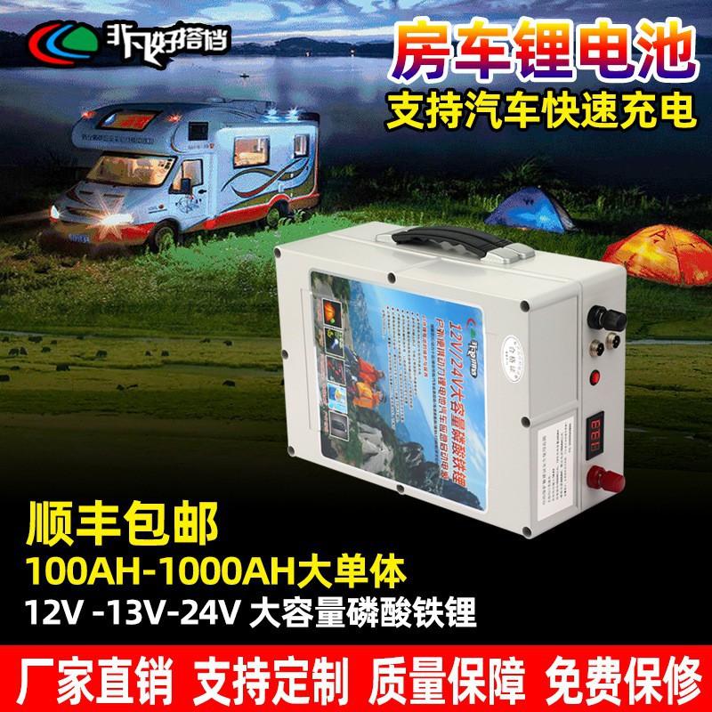 518***大容量12V24V磷酸鐵鋰動力電池100AH-500AH房車船用床車專用電瓶