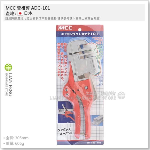 【工具屋】*含稅* MCC 管槽剪 ADC-101 350mm 冷氣管槽剪刀 管槽切刀 鋁合金切刀 飾管 空調風管切剪