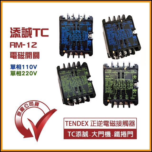 [捲門超市] 添誠TC 鐵捲門 TENDEX RM-12 電磁開關 正逆電磁接觸器 原廠公司貨