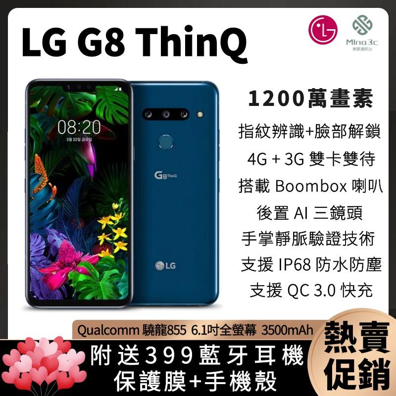 【限時特惠】現貨 LG G8 ThinQ 全新未拆封 6.1 吋 驍龍855 八核 臉部解鎖 快充 實體店面 保固一年